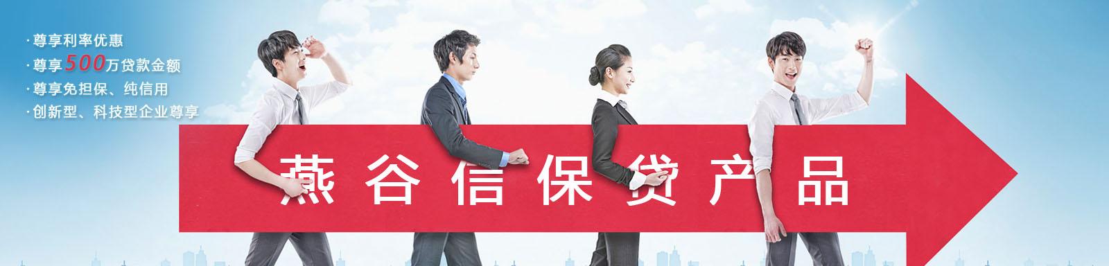 燕谷信保贷gai2.jpg